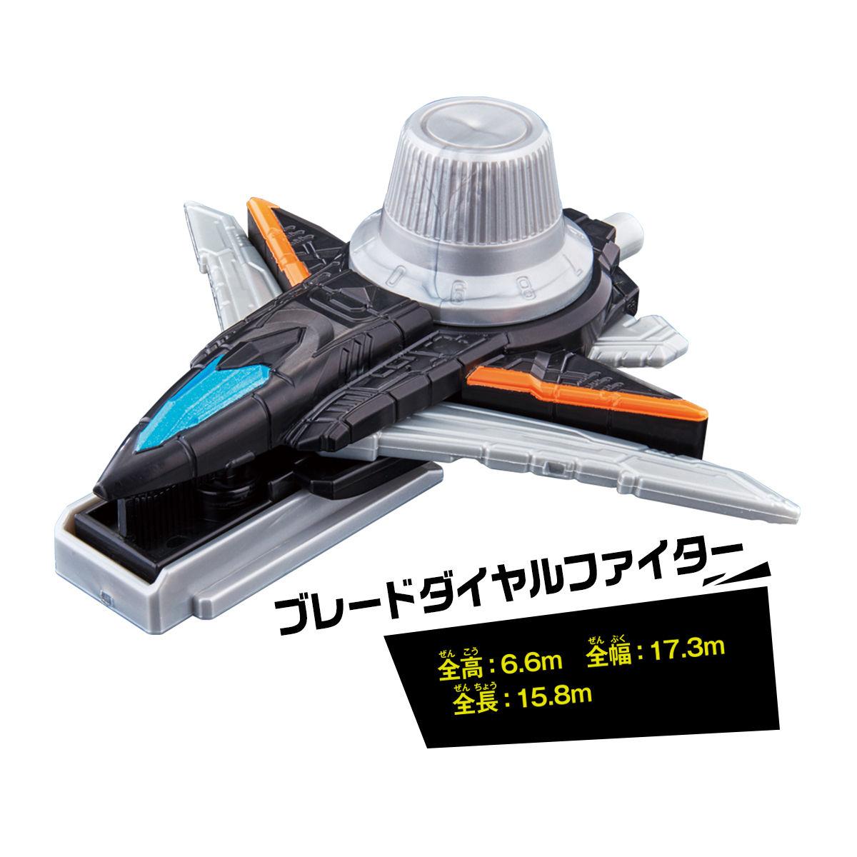 VSビークルシリーズ DXシザーダイヤルファイター&ブレードダイヤルファイター