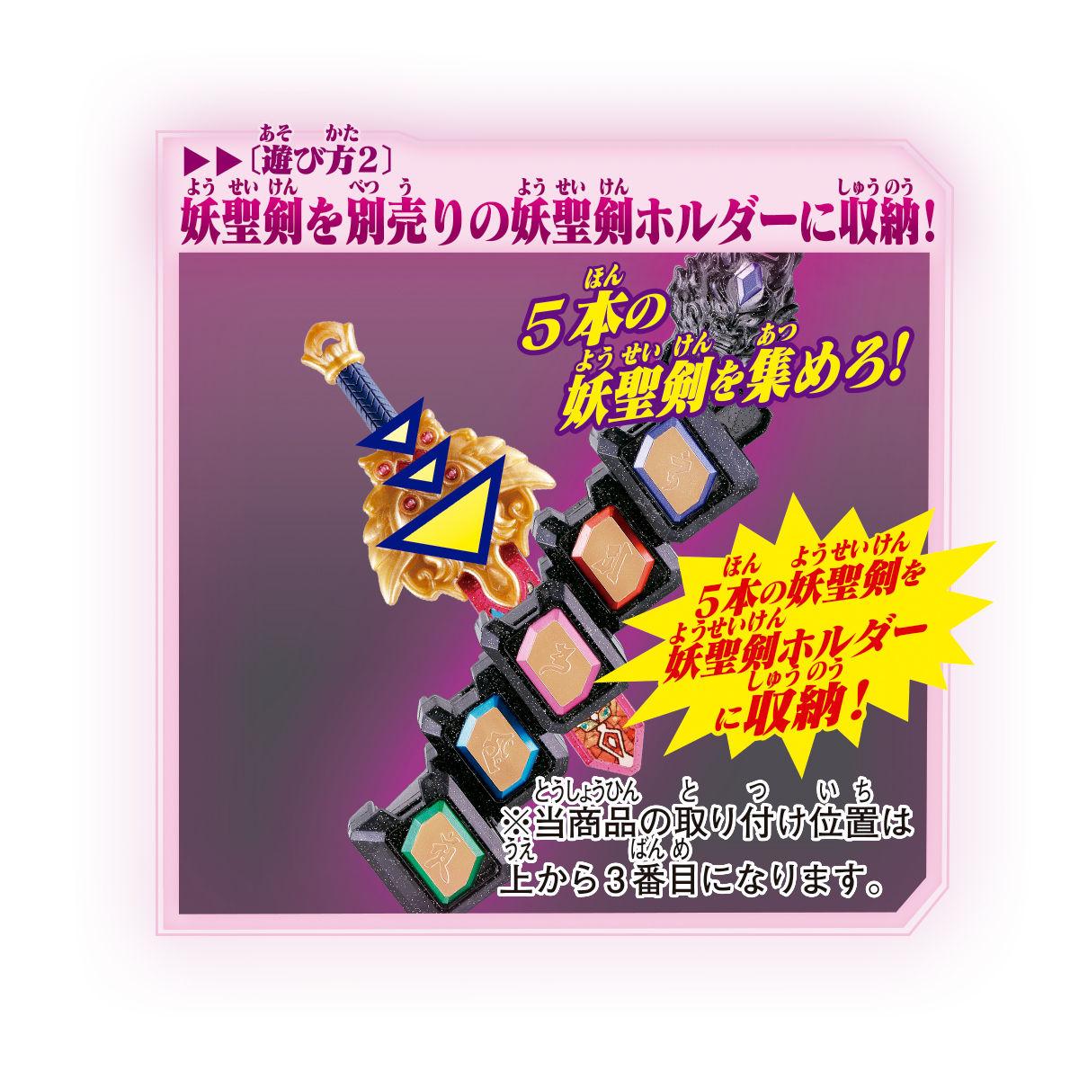 妖聖剣シリーズ02 DXスザク蒼天斬 妖聖剣&妖怪アークセット