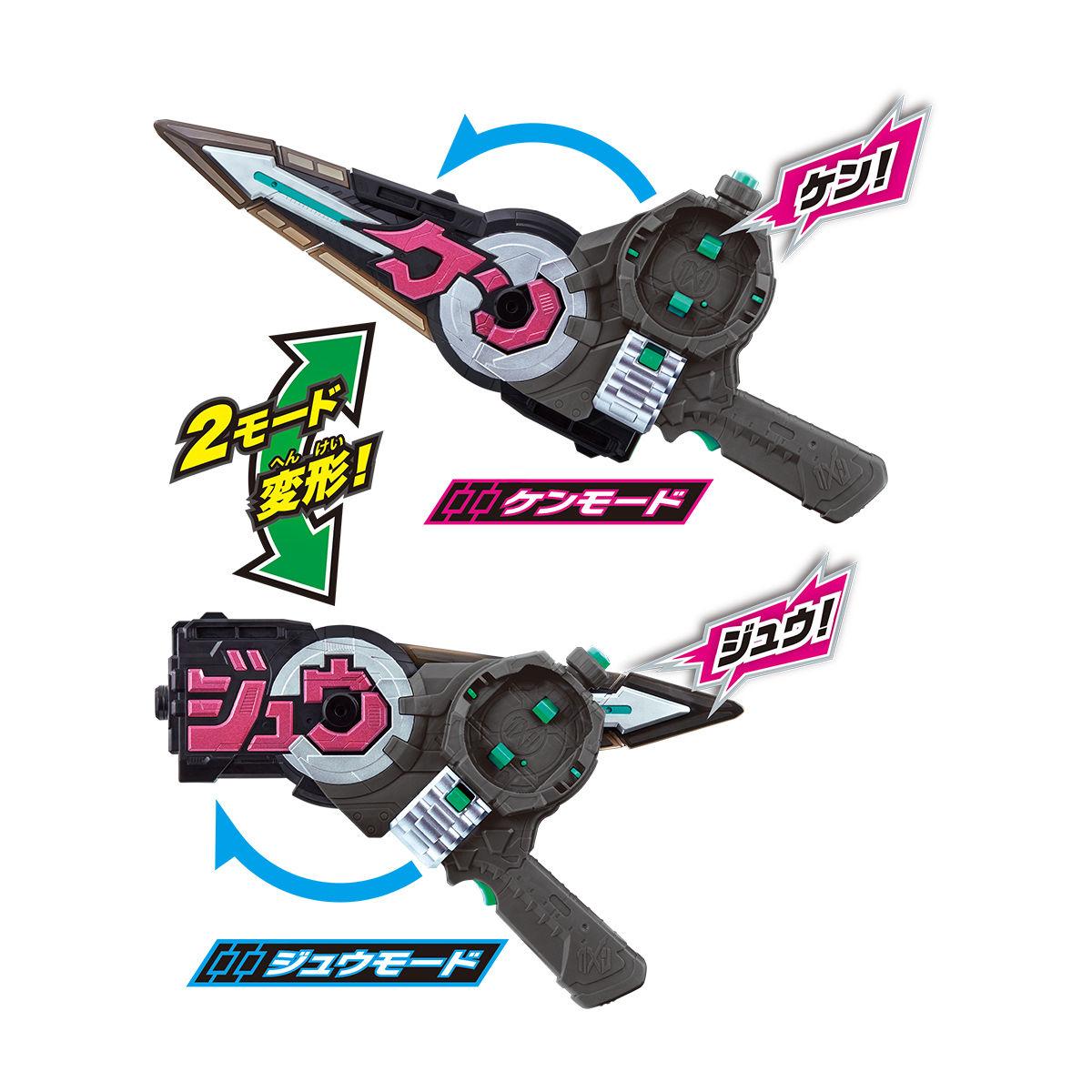 字換銃剣DXジカンギレード