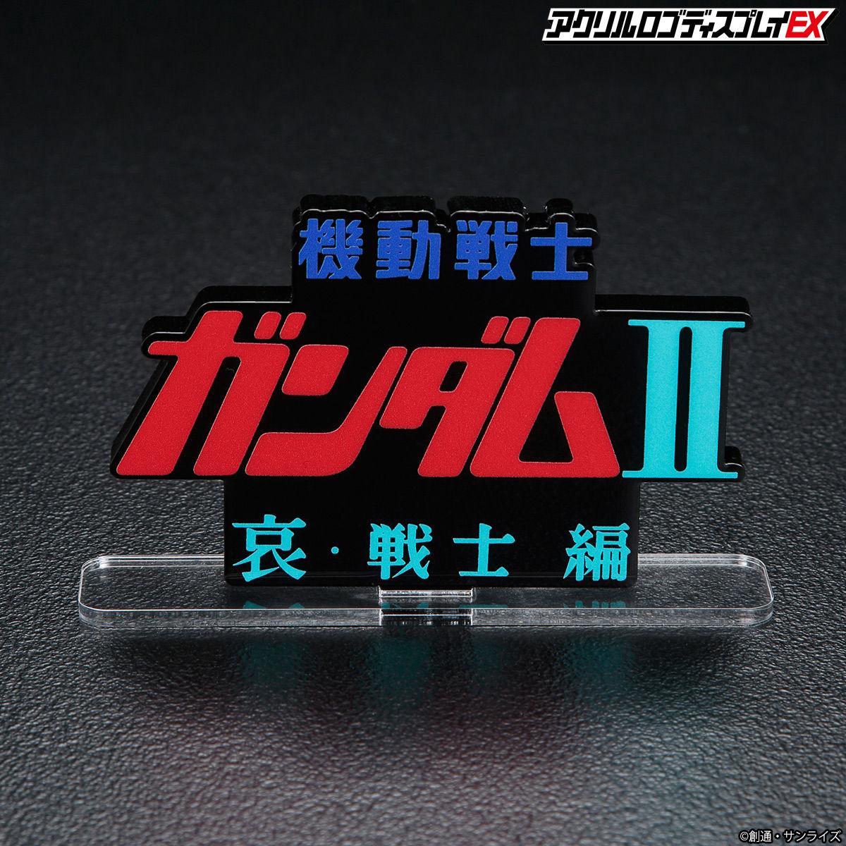 亚克力Logo展示牌EX 剧场版机动战士高达Ⅱ:哀·战士