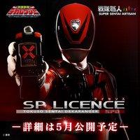 戦隊職人 〜SUPER SENTAI ARTISAN〜 特捜戦隊デカレンジャー 変身手帳 SPライセンス