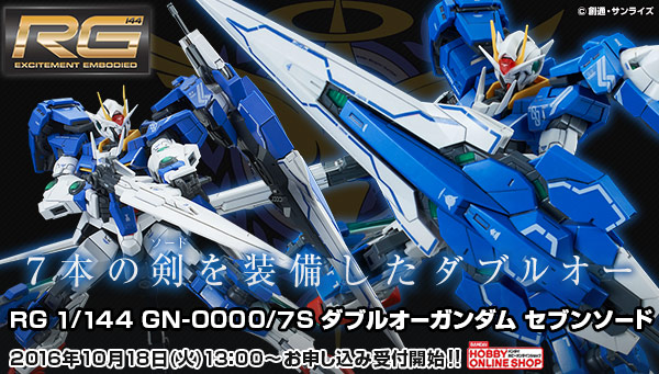 RG GN-0000/7S 七剑型00高达(1:144)