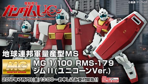MG RMS-179 吉姆II(1:100 高达独角兽版)