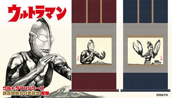 ウルトラマンシリーズ 放送開始50年記念 掛軸【2次:2017年11月発送】