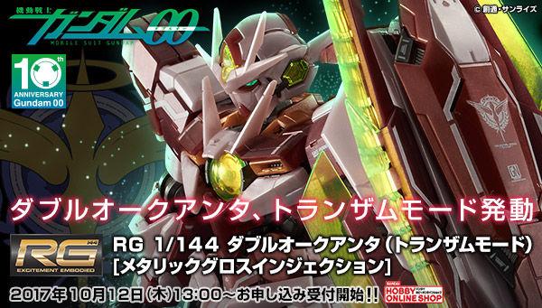 RG GNT-0000 量子型00高达(1:144 Trans-AM 金属色+珠光成形)