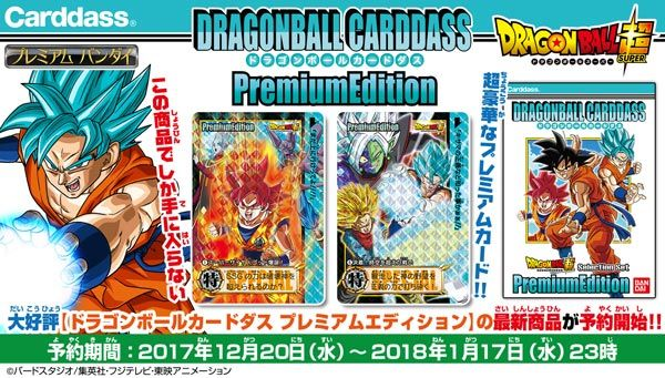 Best Buy Bandai DRAGON BALL CARDDASS PREMIUM EDITION DRAGON BALL SUPER SELECTION SET
