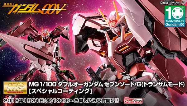 MG GN-0000GNHW/7SG 七剑型00高达/G(1:100 Trans-AM特殊涂层版)