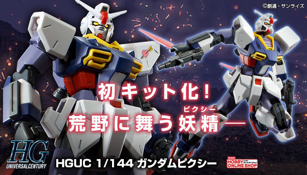 HG RX-78-XX 精灵高达(1:144)