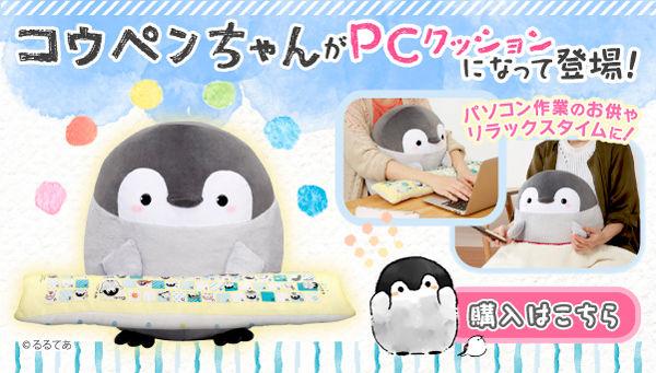 コウペンちゃん PCクッション