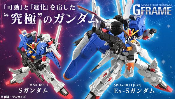 高达食玩G Frame MSA-0011 S高达/MSA-0011[Ext] Ex-S高达