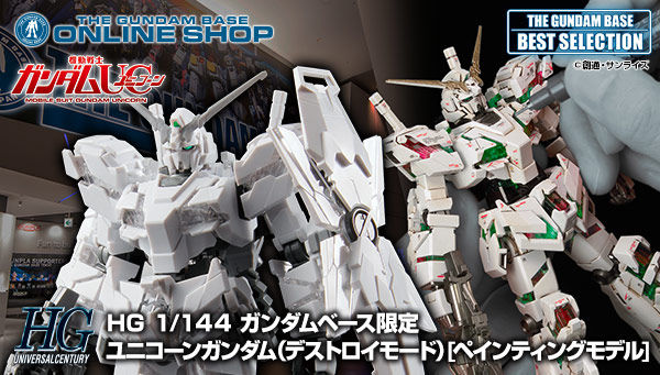 HG RX-0 独角兽高达毁灭模式(1:144 自由上色版)