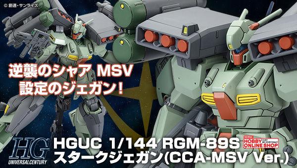 HG RGM-89S 武装强化型杰钢(1:144 CCA-MSV版)
