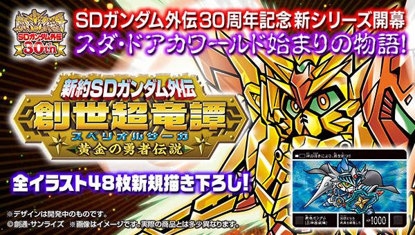 新约SD高达外传 创世超龙谭 黄金勇者传说