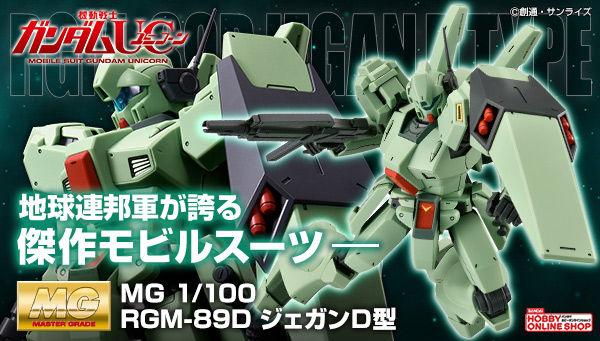 MG RGM-89D 杰钢D型(1:100)