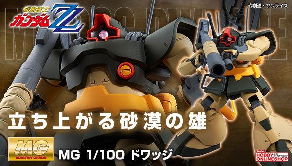 MG MS-09G 多瓦吉(1:100『机动战士高达ZZ』版)