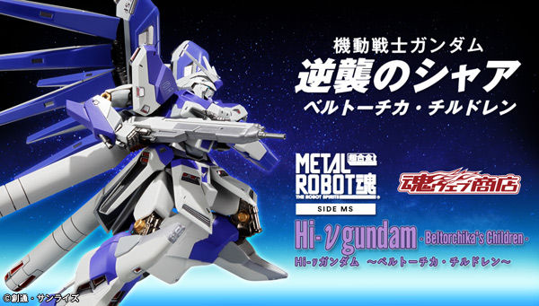 Metal Robot魂 RX-93-ν2 Hi-ν高达~贝托蒂嘉的子嗣~