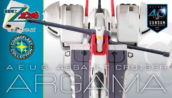 宇宙战舰收藏 Argama级宇宙强袭巡洋舰 亚加玛(40周年纪念版)