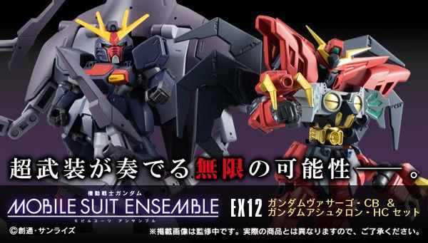 高达扭蛋MS Ensemble EX12 NRX-0013-CB & NRX-0015-HC 弗罗斯特兄弟套装