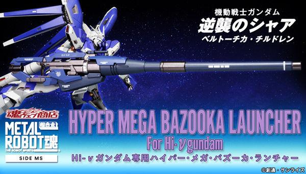 Metal Robot魂 RX-93-ν2 Hi-ν高达用超绝米加火箭发射器