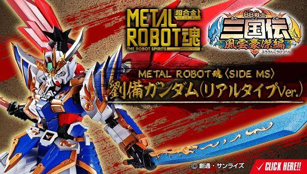 Metal Robot魂 刘备高达(真实比例版)