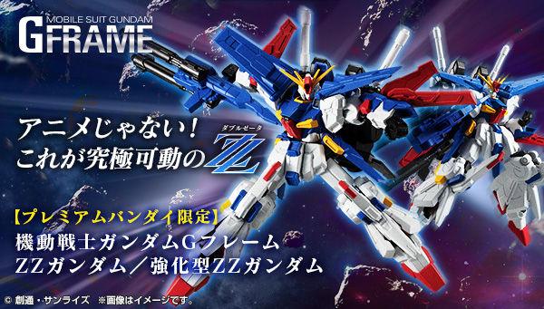 高达食玩G Frame MSZ-010 ZZ高达/MSZ-010S 强化型ZZ高达