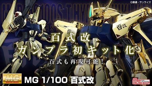 MG MSR-00100S 百式改(1:100)