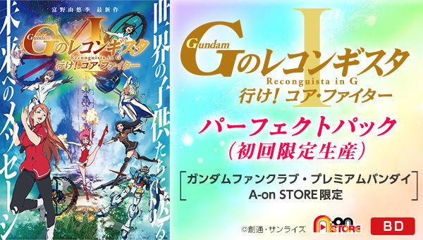 剧场版『高达Reconguista in G』第一部「去吧!核心战机」 Blu-ray完全版