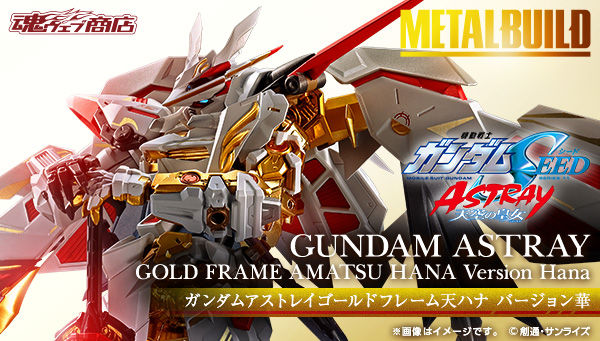 Metal Build MBF-P01-Re3 异端高达金色机天·哈娜(华)预览