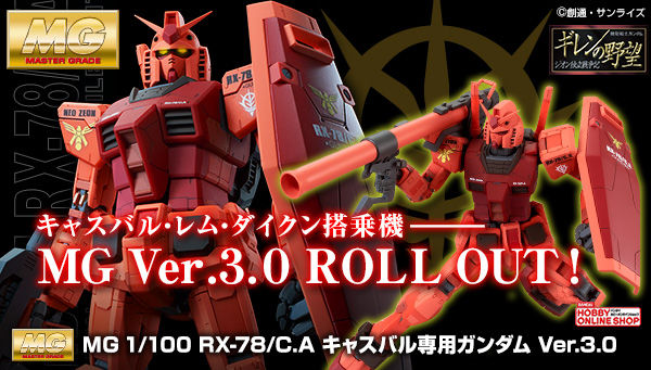 MG RX-78/C.A 卡斯巴尔专用高达Ver.3.0(1:100)