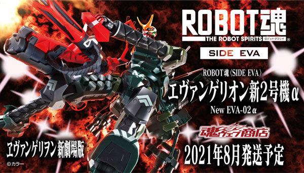 Robot魂 泛用人型决战兵器 人造人Evangelion 新2号机α