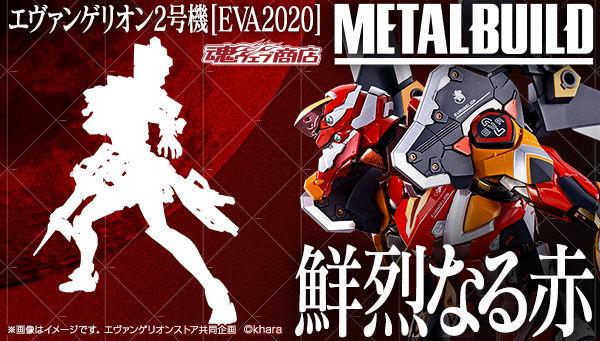 Metal Build 正规实用型2号机(先行量产型EVA2020)多重彩色预览