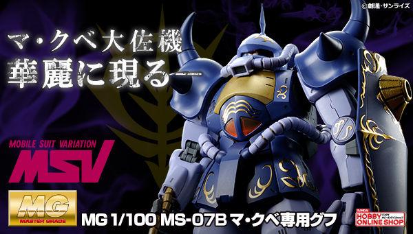 MG MS-07B 老虎(1:100 马·克贝专用)