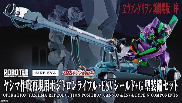 Robot魂 屋岛作战套装(福音战士新剧场版:序)