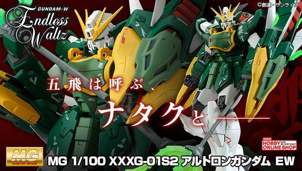 MG XXXG-01S2 双头龙高达EW版(1:100)