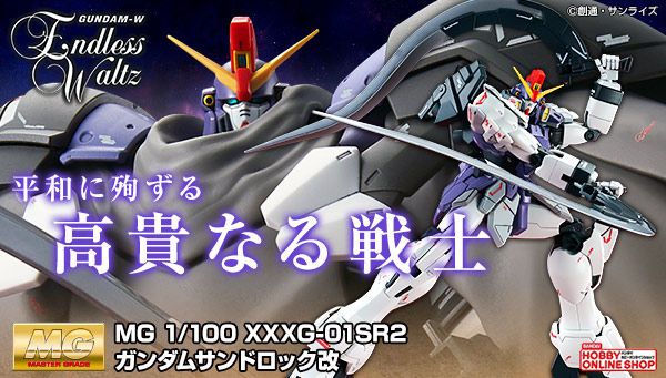 MG XXXG-01SR2 沙漠高达改EW版(1:100)