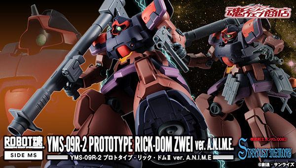 Robot魂 YMS-09R-2 原型里克·多姆Ⅱ ver. A.N.I.M.E.