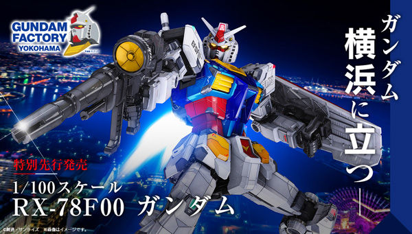 1/100系列 RX-78F00 高达(1:100)