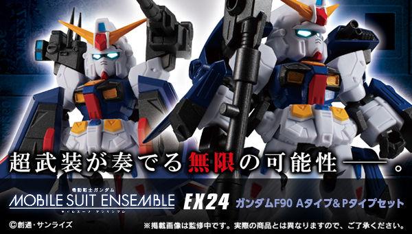 高达扭蛋MS Ensemble EX24 Formula 90 高达F90(A型长距离侵攻战+P型突入大气层装备)