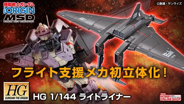 HG『高达起源』机体用飞行器「Light Liner」(1:144 GTO版)