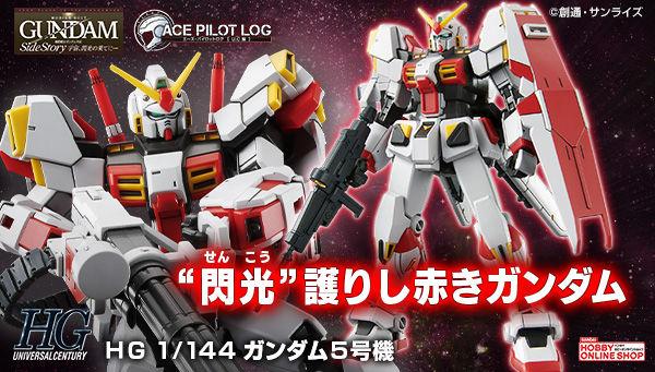 HG RX-78-5[Bst] 高达5号机[Bst](1:144)