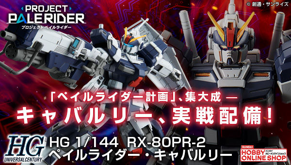 HG RX-80PR-2 苍白骑士·铁骑兵(1:144)
