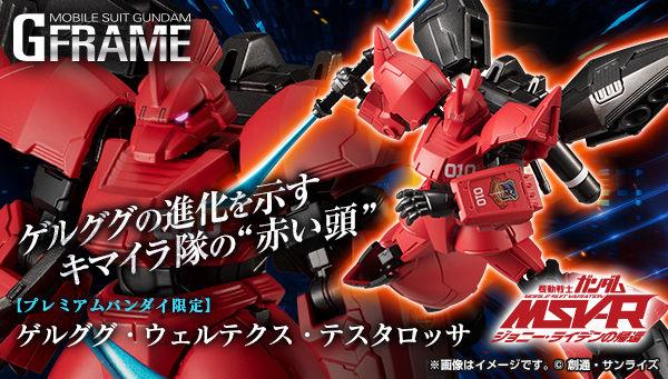 高达食玩G Frame MS-14J/BR 旋风勇士·赤色头领/MS-14J Plus 旋风勇士·加强型