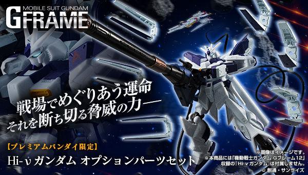 高达食玩G Frame RX-93-ν2 Hi-ν高达用超绝米加火箭发射器套装