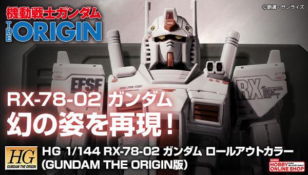 HG RX-78-02 高达(1:144 出厂配色)