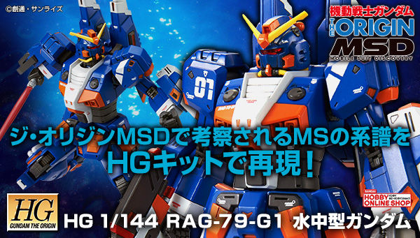 HG RAG-79-G1 水中型高达(1:144)