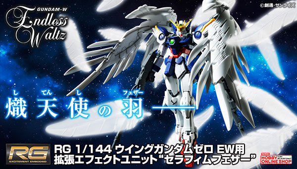 RG XXXG-00W0 飞翼高达零式EW版用特效件「炽天使之羽」(1:144)