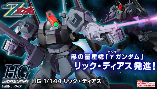 HG RMS-099(MSA-099) 里克·迪亚斯(1:144 关节升级版)