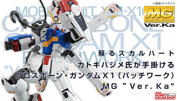 MG XM-X1C(F97) 海盗高达X-1 Ver.Ka(1:100 拼装机)