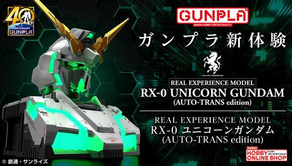 真实体验模型 RX-0 独角兽高达(自动变形版)宣传广告