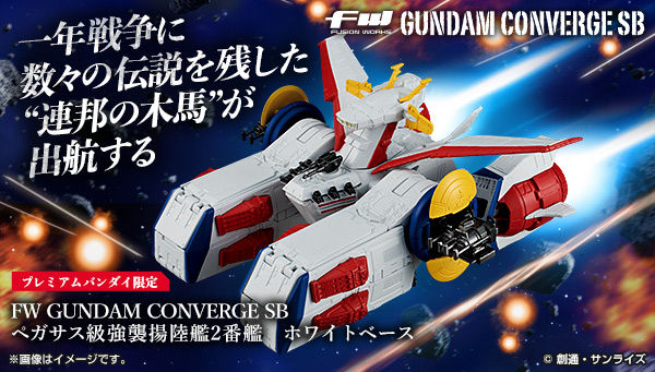 高达食玩FW Gundam Converge SB01 飞马级强袭扬陆舰2号舰 SCV-70 白色基地